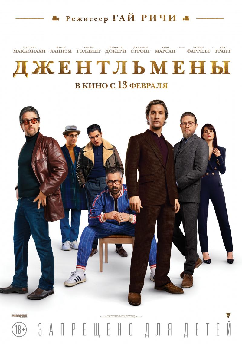 Джентльмены / The Gentlemen (2020)