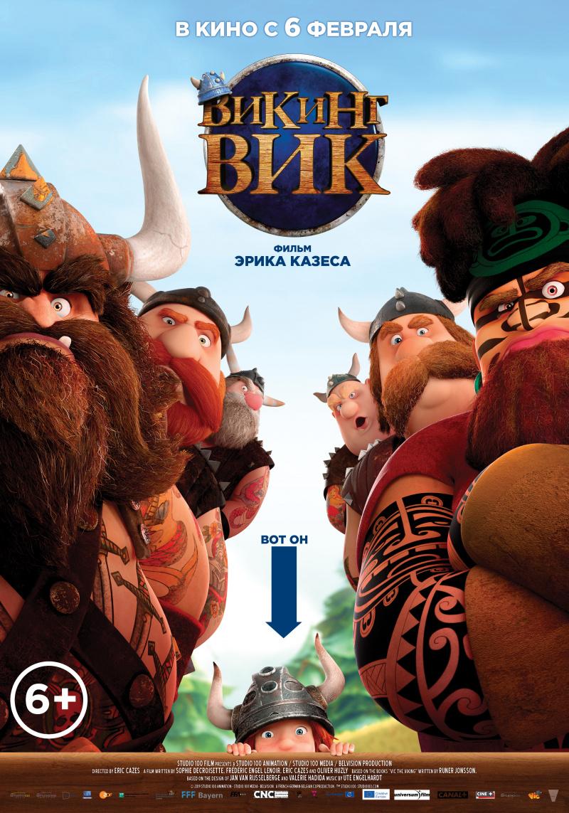 Викинг Вик / Vic the Viking and the Magic Sword (2019)