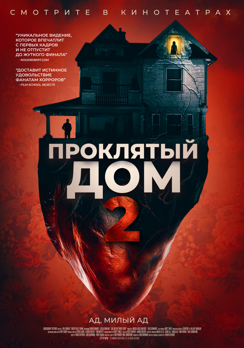 Проклятый дом 2 / Girl on the Third Floor (2019)