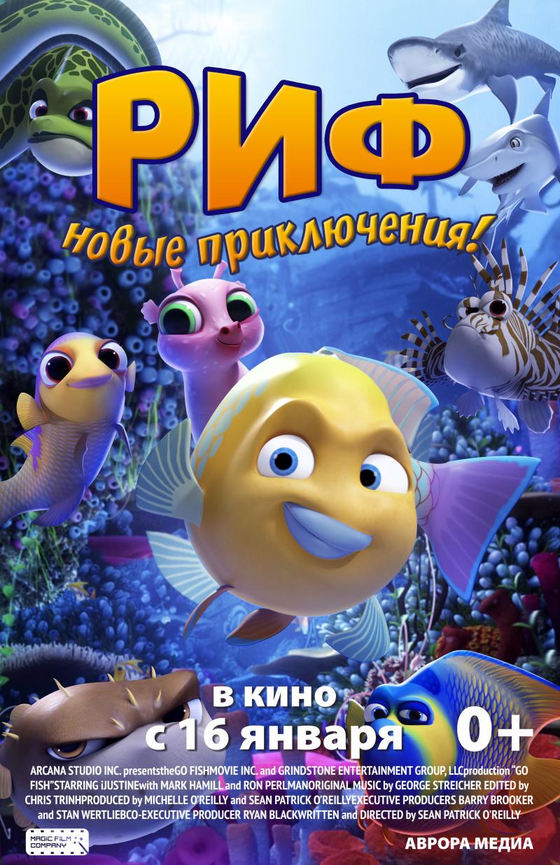 Риф. Новые приключения / Go Fish (2019)
