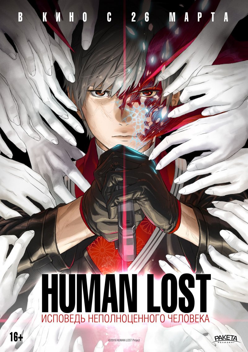 Human Lost: Исповедь неполноценного человека / Human Lost: Ningen Shikkaku (2019)