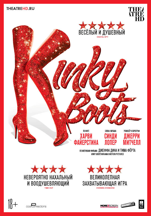 Кинки Бутс / Kinky Boots: The Musical (2019)