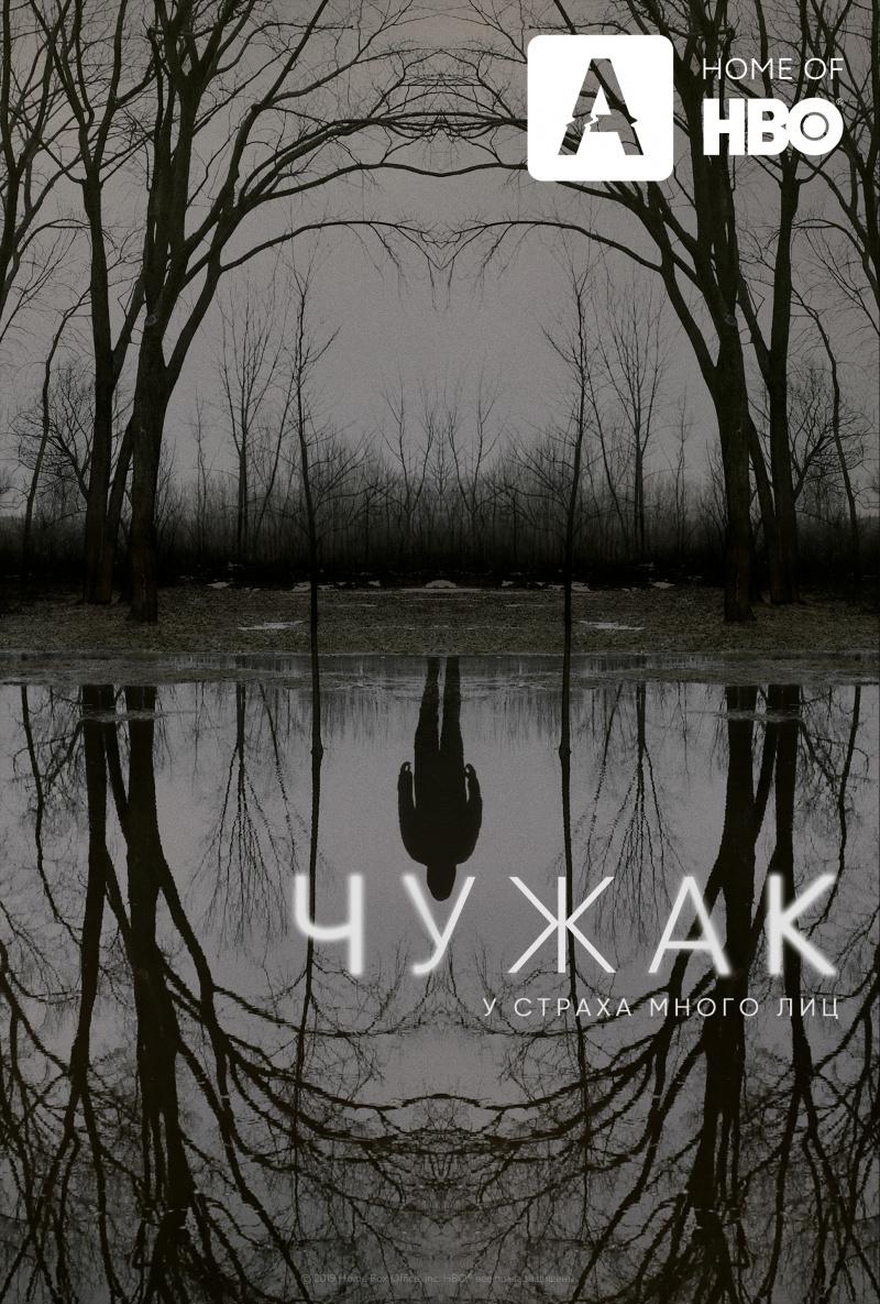 kinopoisk.ru-The-Outsider-3445789.jpg