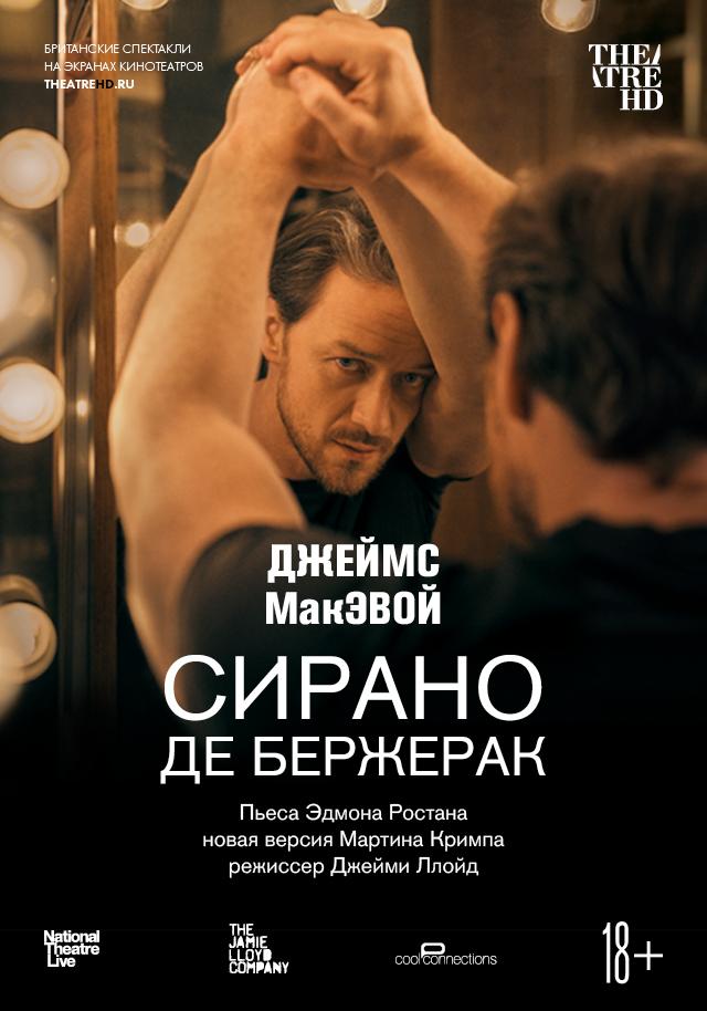 Сирано де Бержерак / Cyrano de Bergerac (2019)
