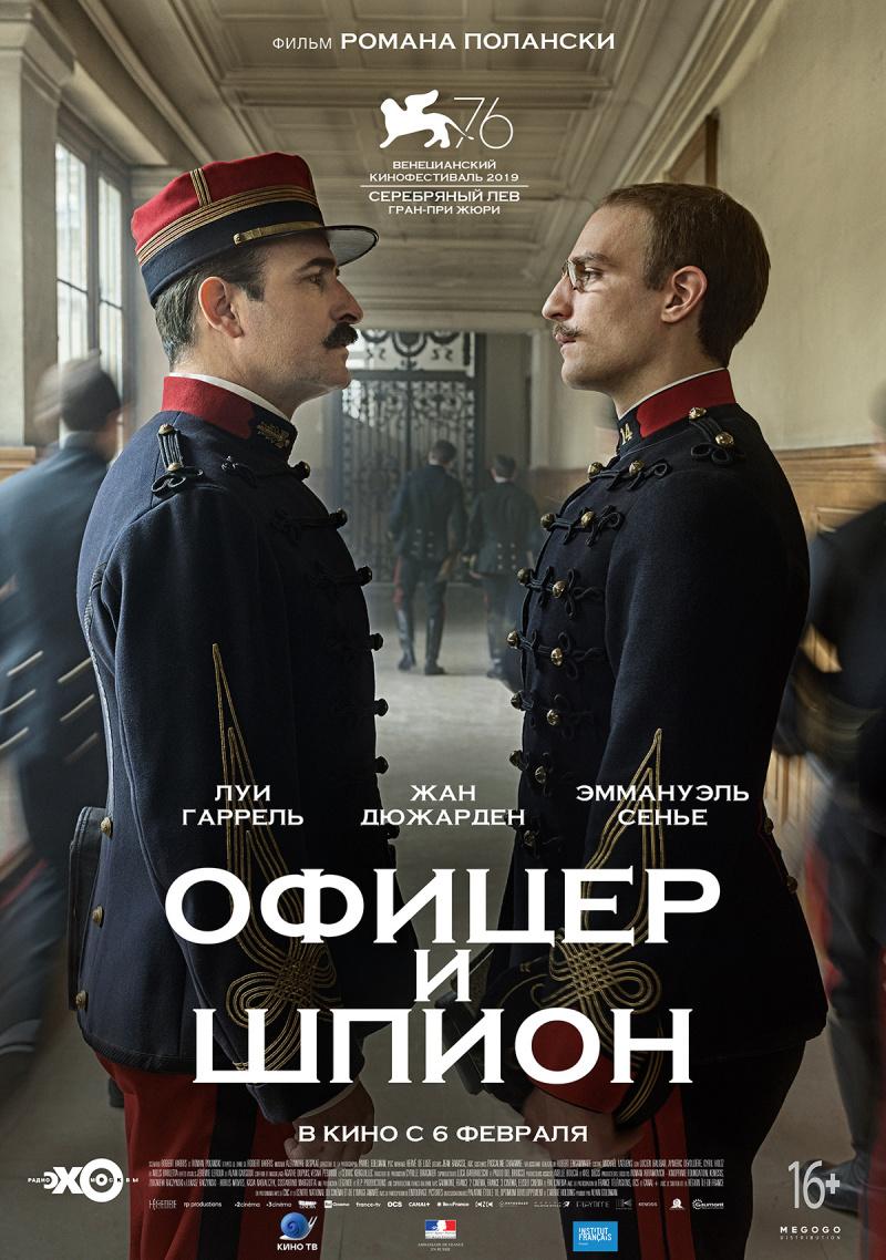 Офицер и шпион / J'accuse (2019)