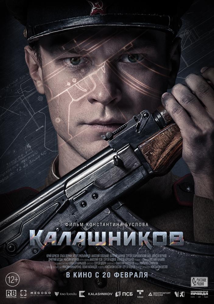 kinopoisk.ru-Kalashnikov-3457592.jpg