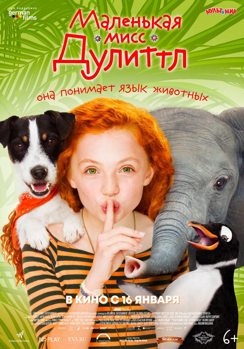 Маленькая мисс Дулиттл / Liliane Susewind - Ein tierisches Abenteuer (2018)