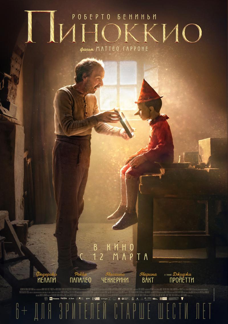 Пиноккио / Pinocchio (2019)