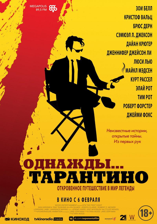 Однажды... Тарантино / 21 Years: Quentin Tarantino (2019)