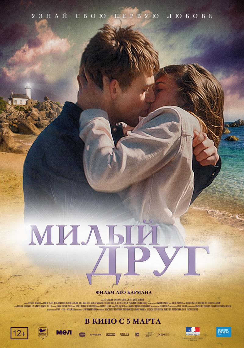 Милый друг / La dernière vie de Simon (2019)