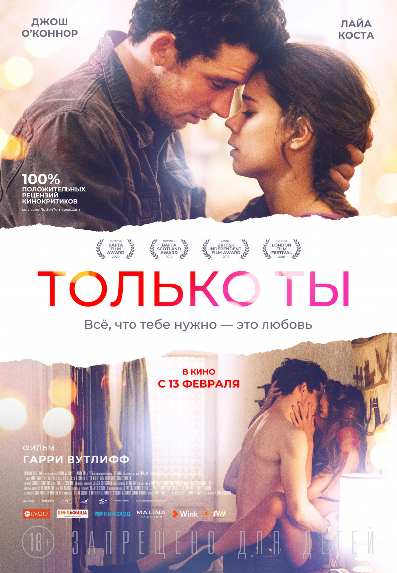 Только ты / Only You (2018)