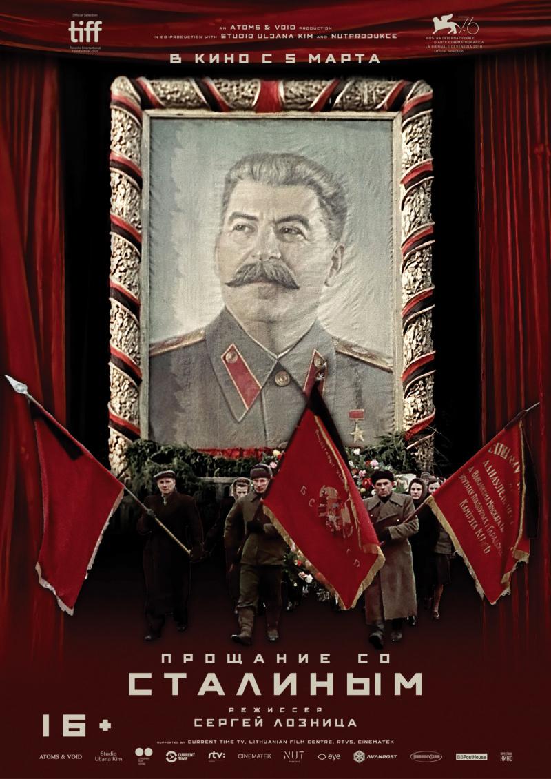 Прощание со Сталиным / State Funeral (2019)