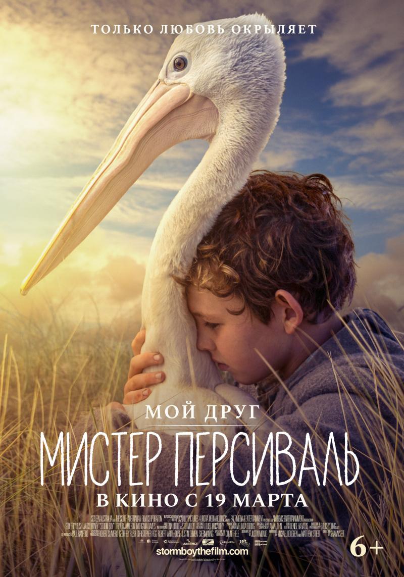 Мой друг мистер Персиваль / Storm Boy (2019)