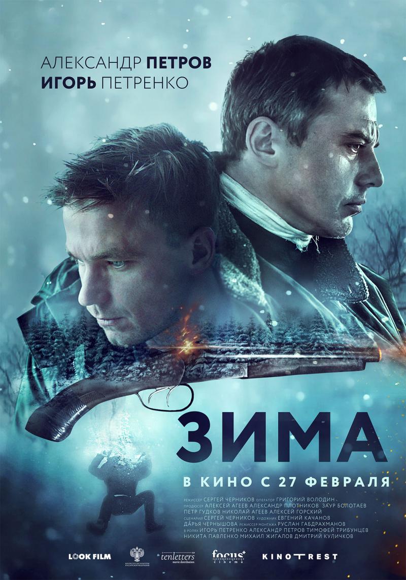 kinopoisk.ru-Zima-3460228.jpg