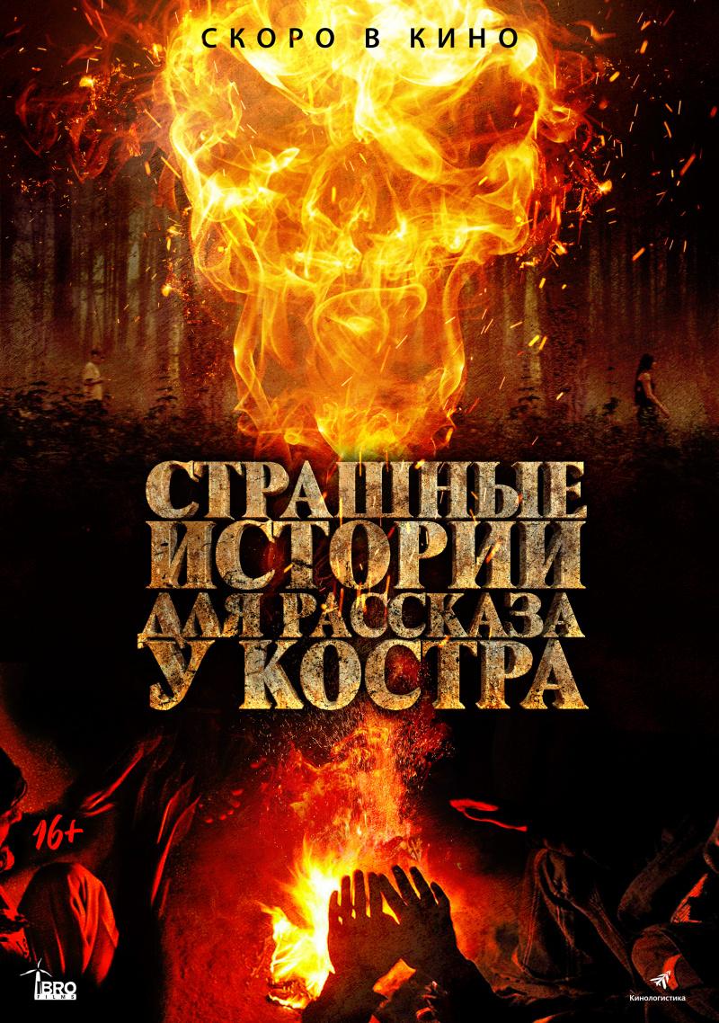 Страшные истории для рассказа у костра / Karakoz (2018)