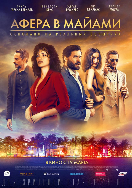 Афера в Майами / Wasp Network (2019)