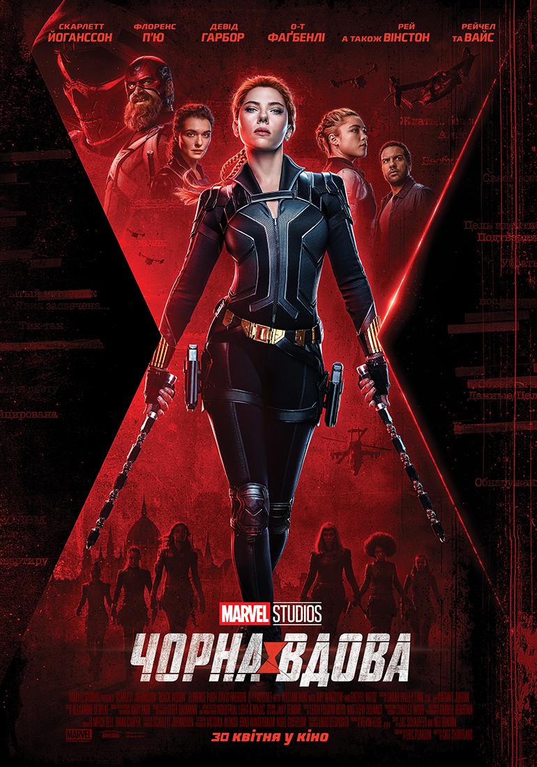 Чёрная Вдова 2020 Tas-ix Kino HD