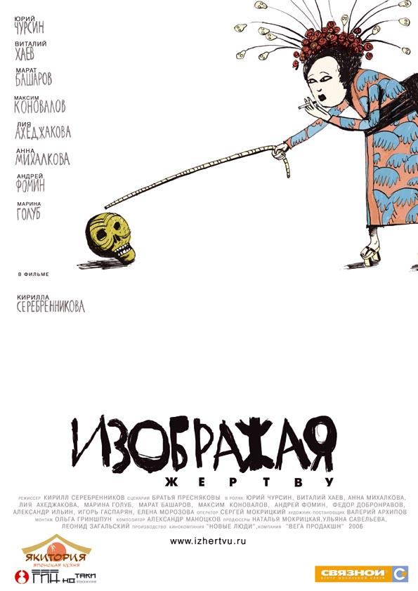 """Рецензия на фильм """"Изображая жертву"""" 2006"""