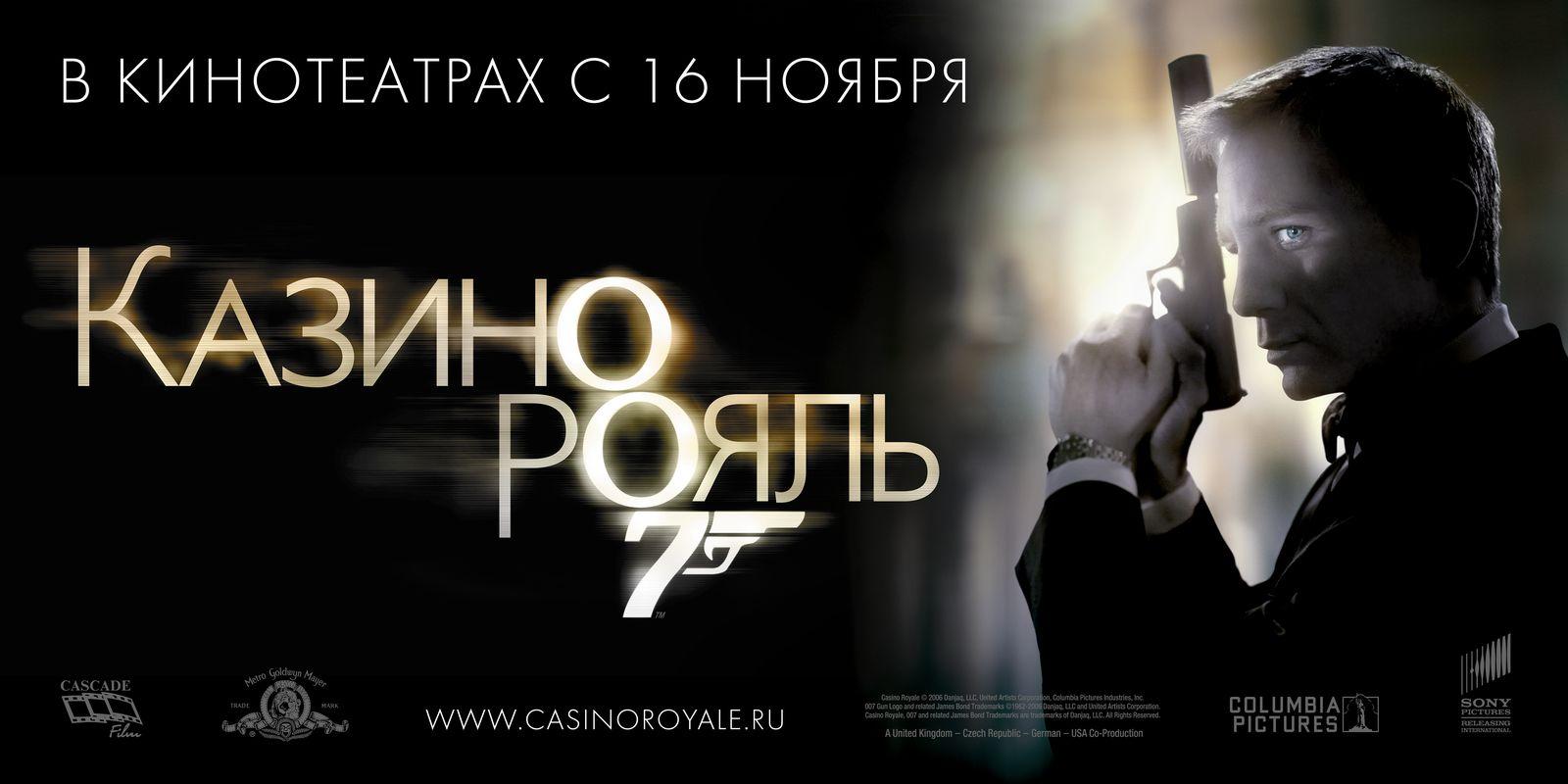 Завантажити безкоштовно пісню з кінофільму Казино Рояль Перший правових казино в Росії