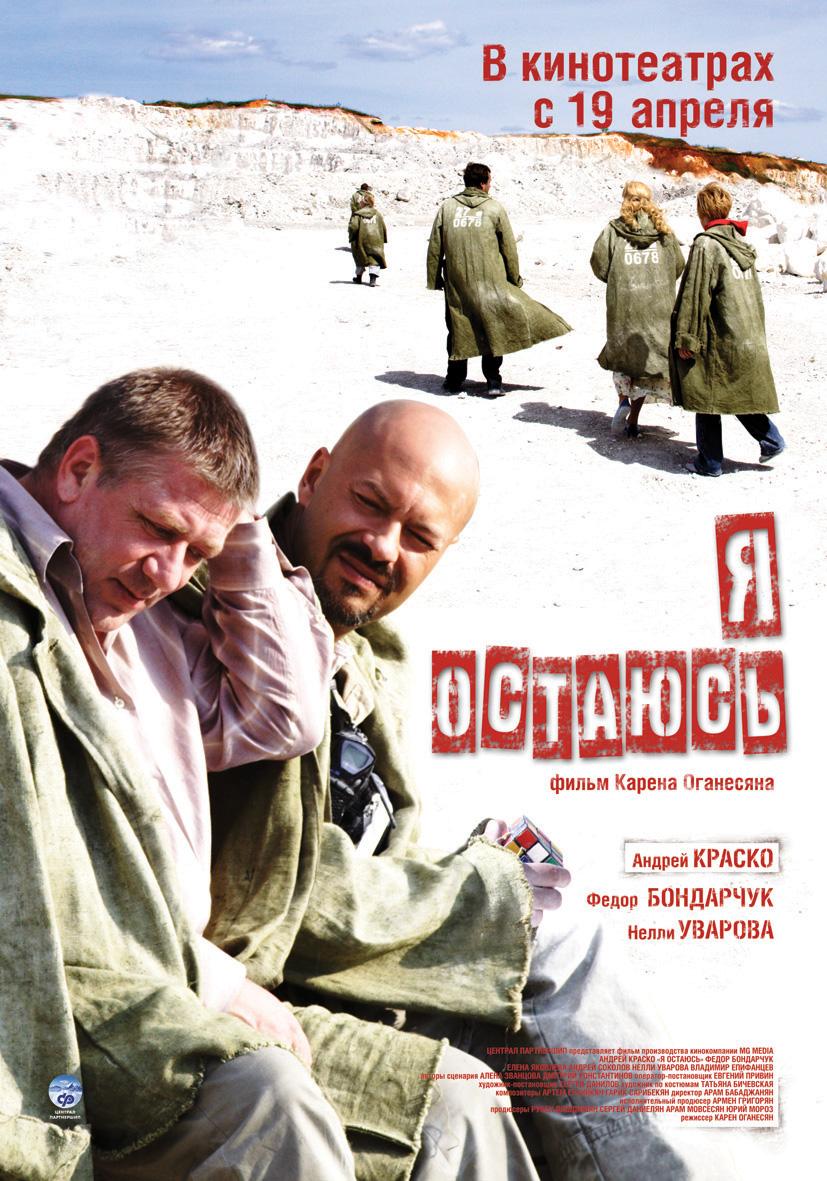kinopoisk.ru-Ya-ostayus-516056.jpg