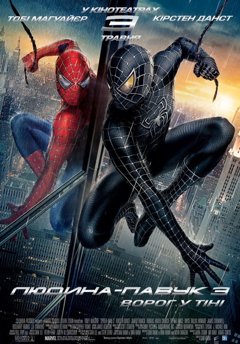 смотреть новые человек паук 2 игру