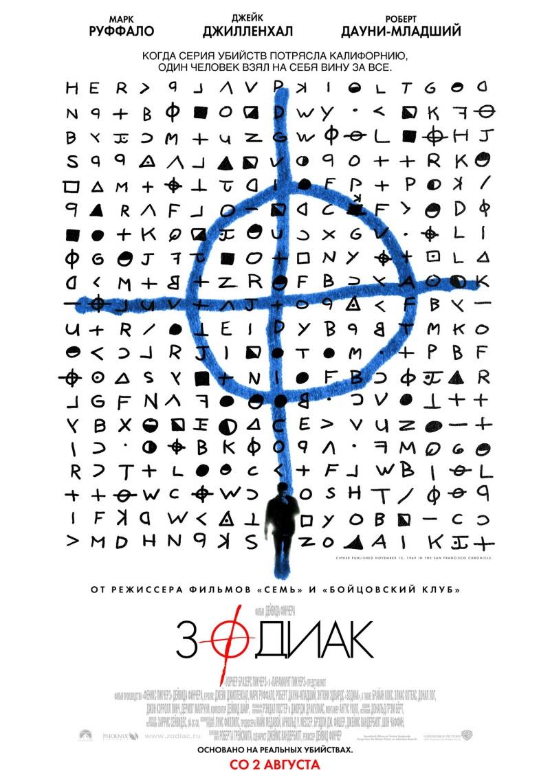 kinopoisk.ru-Zodiac-800x1138-559389.jpg