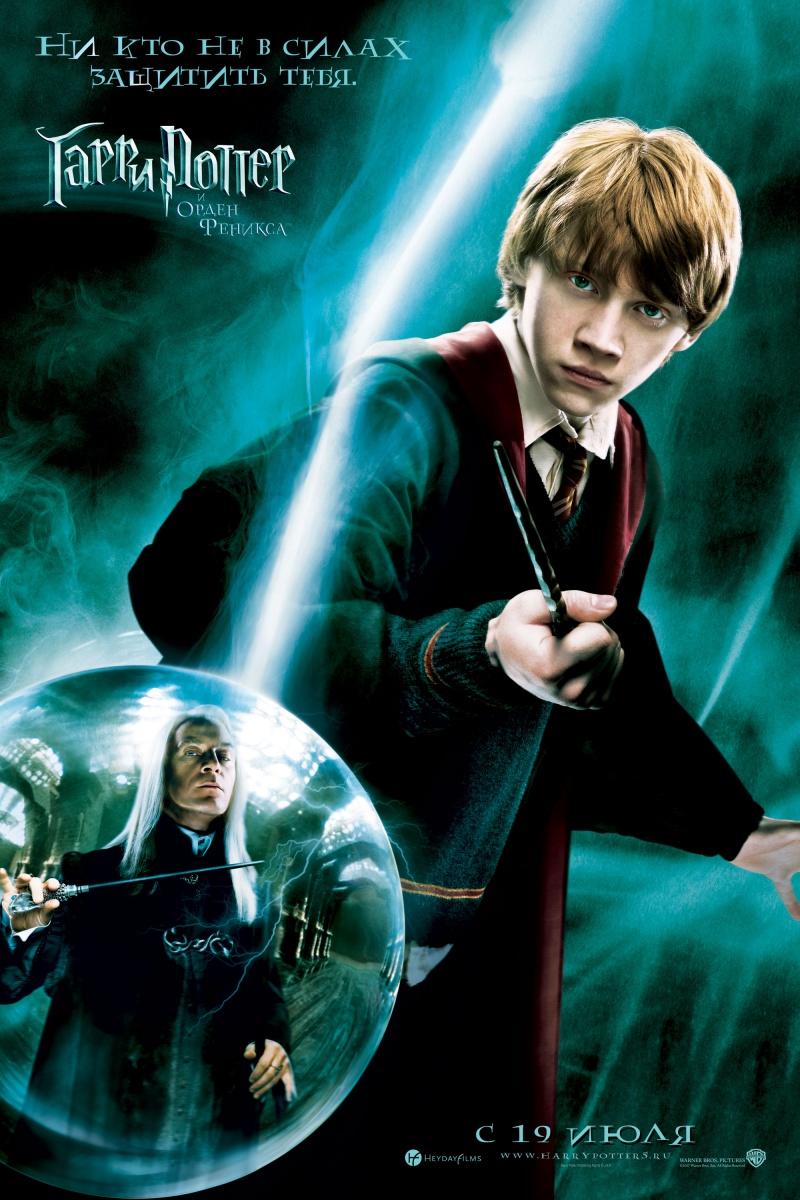 Постеры: Гарри Поттер и Орден Феникса / Постер фильма ...