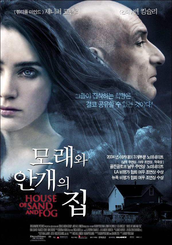 house of sand and fog Watch house of sand and fog (2003) movie online kathy is an emotionally unstable and neglectful woman evicted from the house she inherited from.
