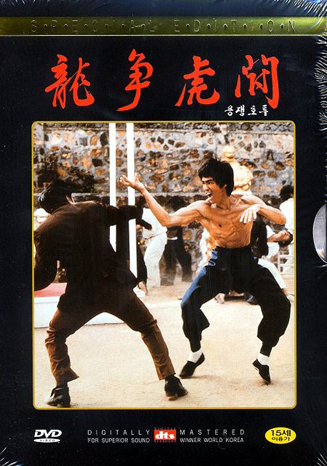 a video report on enter the dragon starring bruce lee Dragon: the bruce lee story is a 1993 american biographical drama film written and directed by rob cohen, and starring jason scott lee, lauren holly and robert wagner the film was released in the united states on may 7, 1993 the film tells the story of actor and martial artist bruce lee dragon: the bruce lee story was dedicated to.