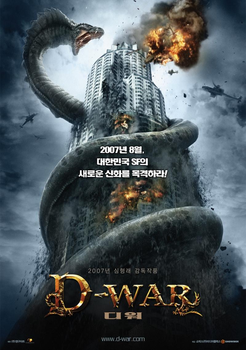 «Война Динозавров» — 2007