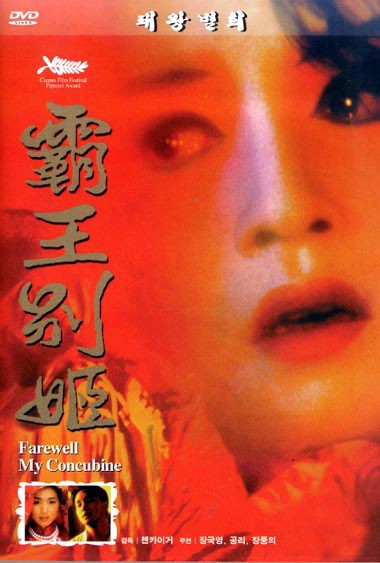 farewell my concubine essay An in=depth analysis of the chines film farewell my concubine the document demonstrates the themes present in the film and should.