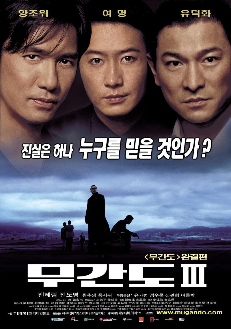 «Двойная Рокировка» — 2002