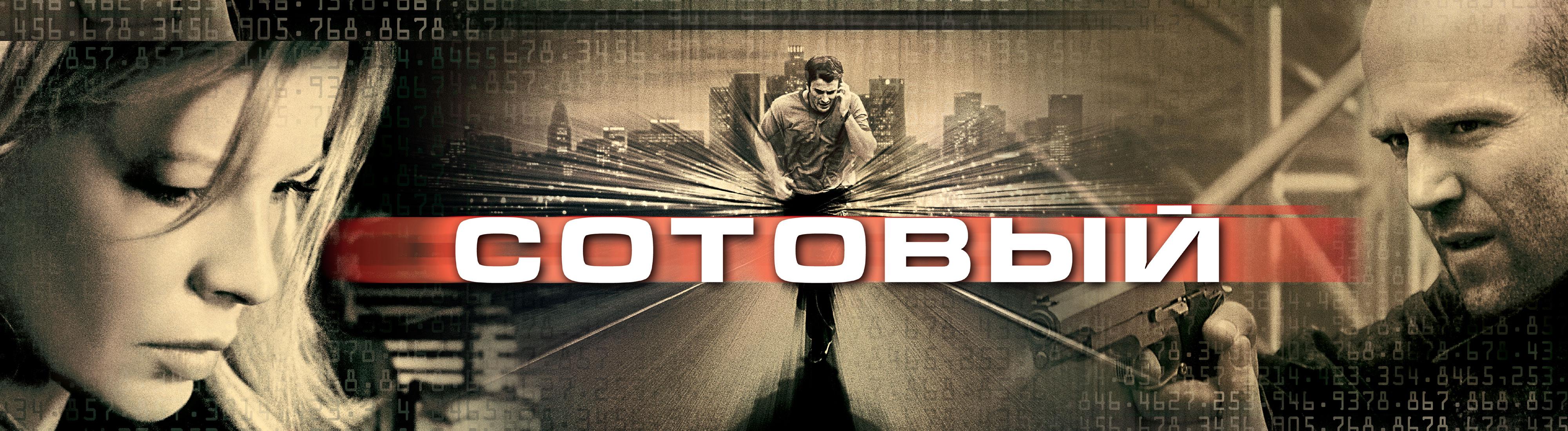 (диапазоны фильм онлайн на мобильный акций реальном