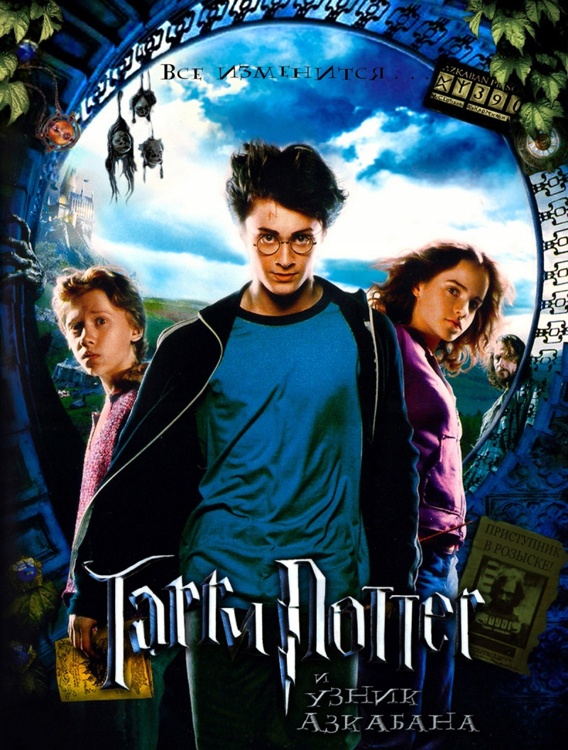 Гарри Поттер 3 и узник Азкабана / Harry Potter 3 and the Prisoner of Azkaban 2004 [HD]