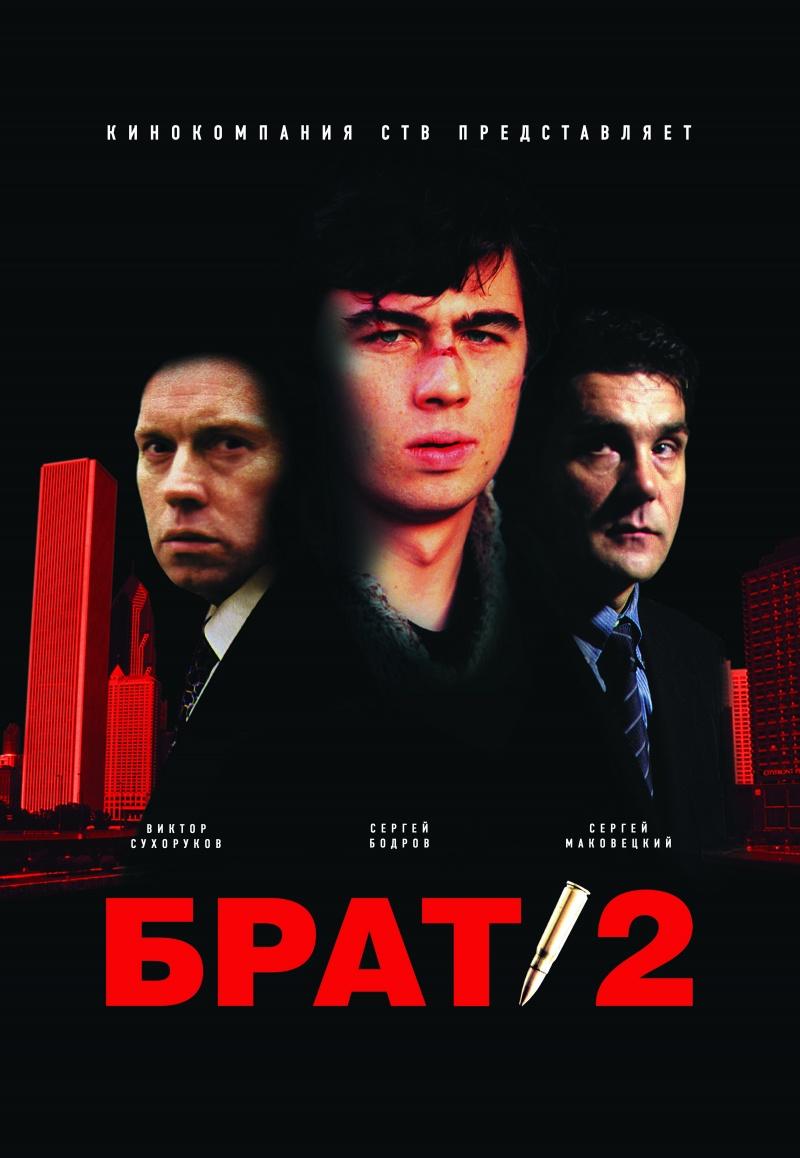 kinopoisk.ru-Brat-2-799475.jpg