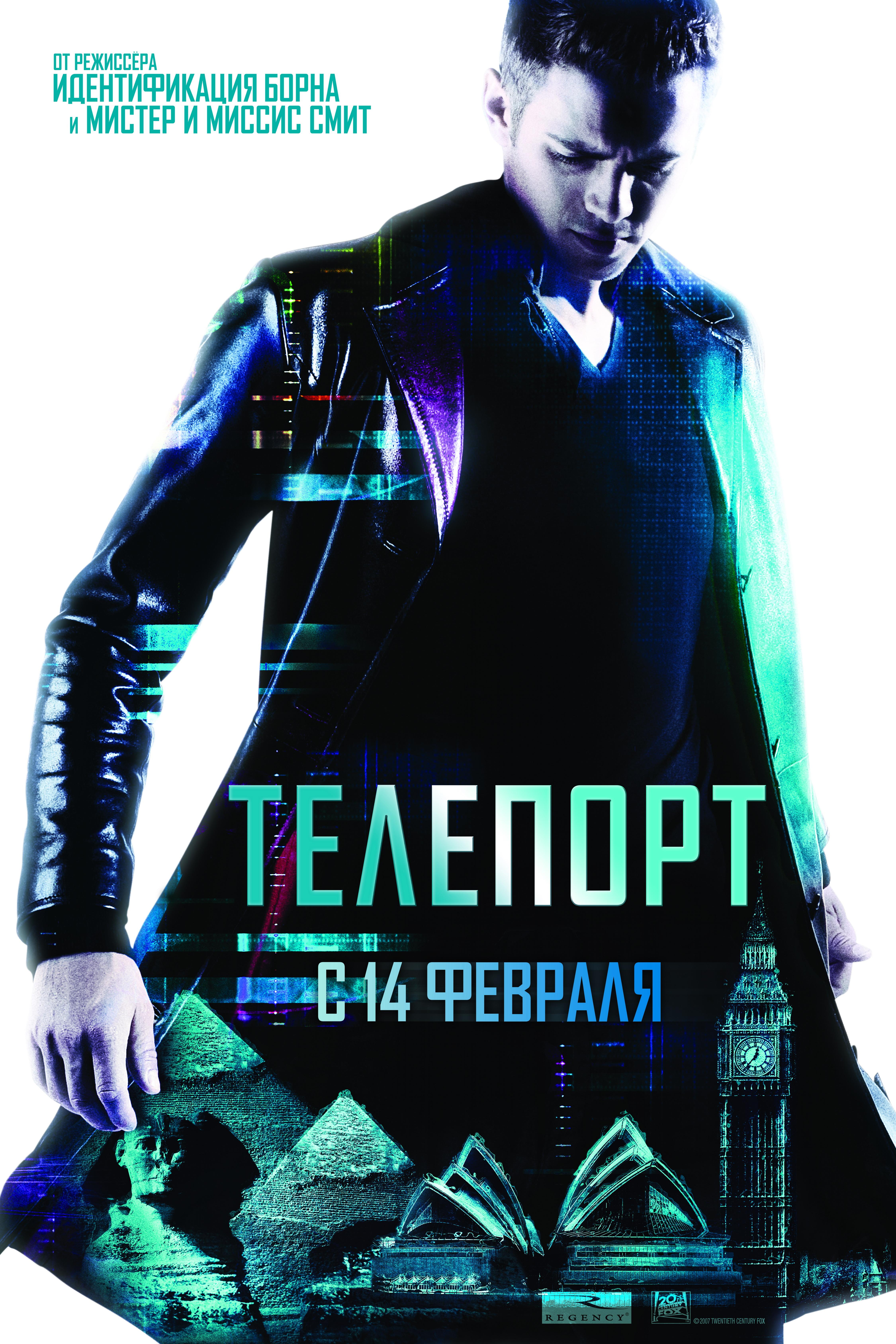 Фильм телепорт картинки
