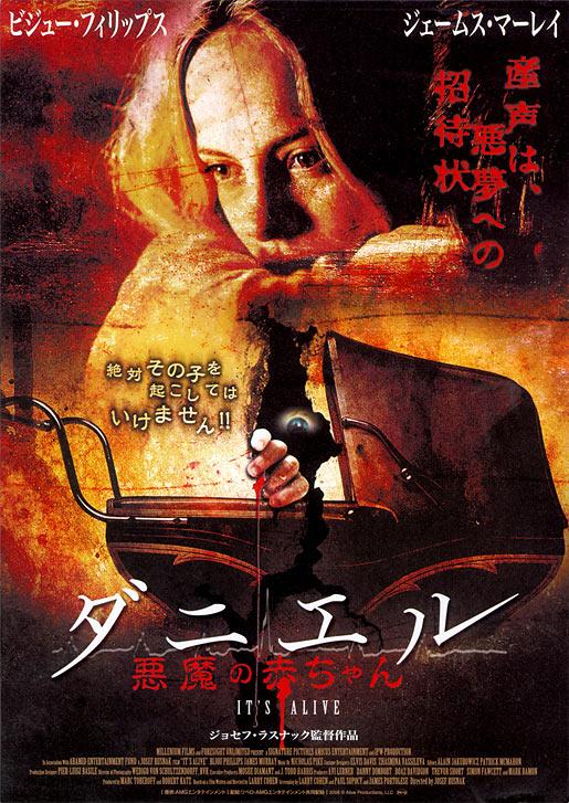 Оно живет (2008)