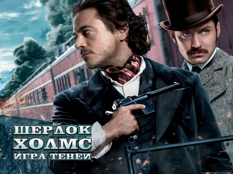 скачать шерлок холмс игра теней 2011 - фото 8