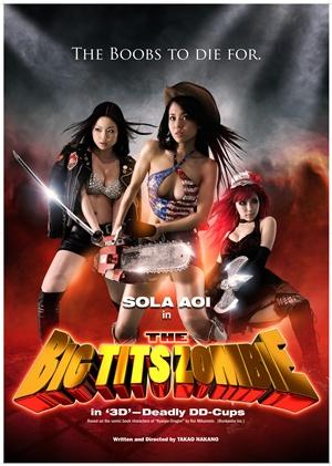 Big tits фильм япония