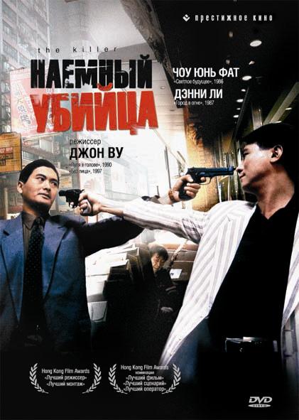 Наемный убийца / The Killer / Dip huet seung hung (Джон Ву / John Woo) [1989 г., боевик, криминал, DVDRip]
