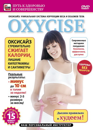 Oxycise. ������� �������