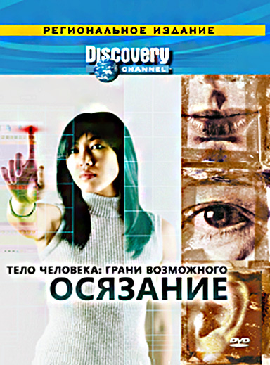 Discovery: ���� ��������. ����� ����������