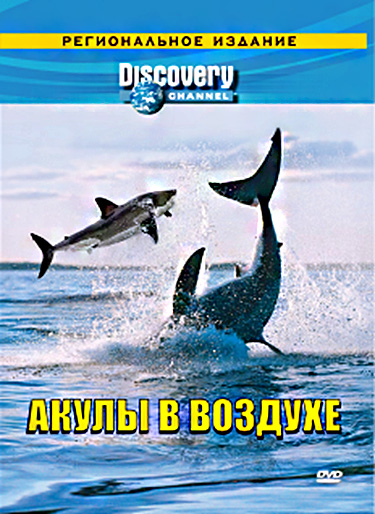 Discovery: ����� � �������