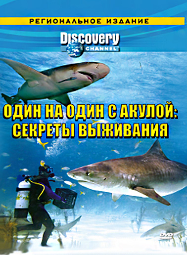 Discovery: ���� �� ���� � ������. ������� ���������