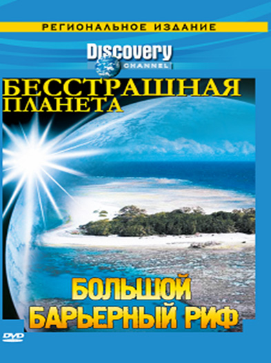 Discovery: ����������� �������