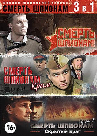 Сериал Смерть шпионам 2 (2 8) смотреть онлайн