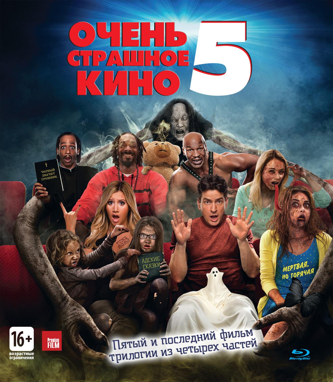 Очень страшное кино 2000  kinosimkanet