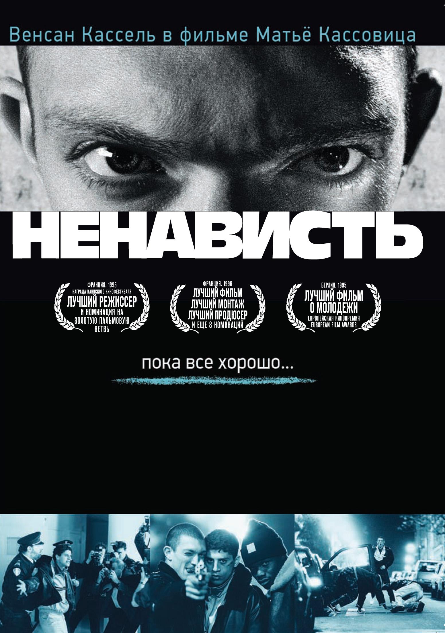 Фильм ненависть (1995) скачать торрент в хорошем качестве hd 1080.