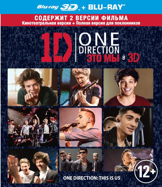 One Direction: Это мы