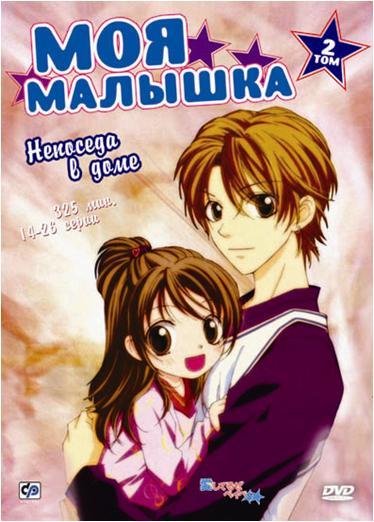 Моя Любовь 2006 мультфильм